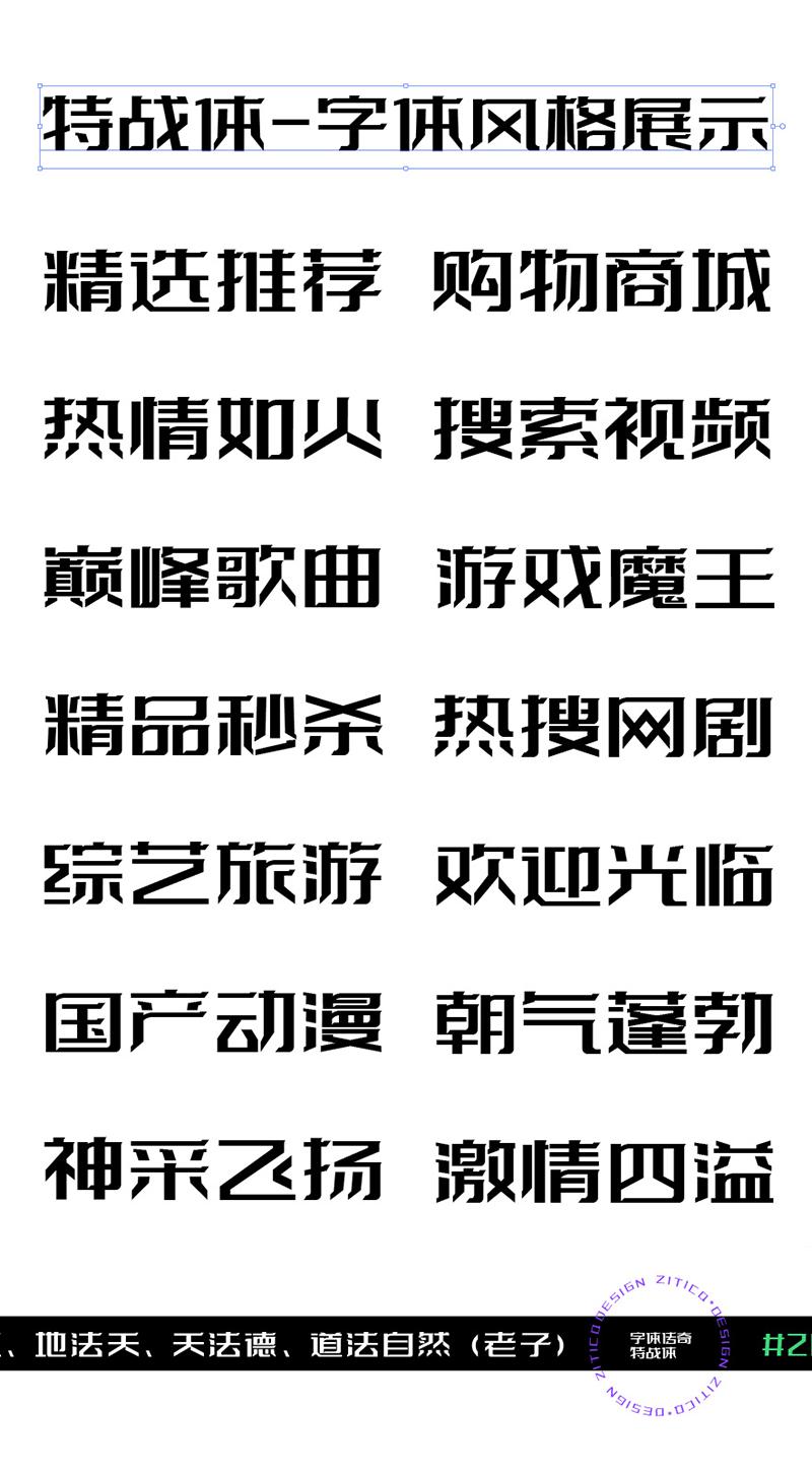 字体传奇特战体-免费商用字体下载,内测中